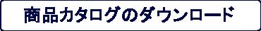 商品カタログのダウンロード