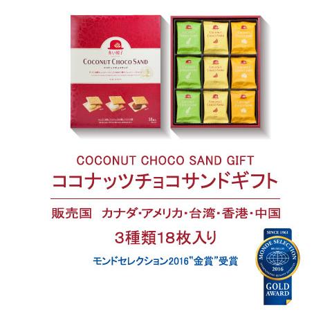ココナッツチョコサンドギフト